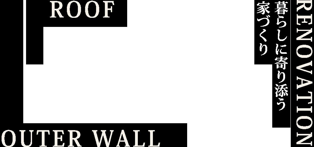 建築板金【屋根・外壁工事・リフォーム・雨漏り、すがもり修繕】の有限会社赤塚板金工業